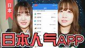 日本【现役留学生】建议下载防灾app 地震频繁有备无患