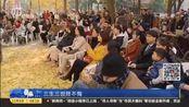 """音乐厅""""银杏音乐会"""" 跟随柳梦梅去寻梦"""