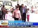 视频: 弹性放学 南京市小学11月开始全面执行 131024 早安江苏