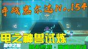 【手残塞尔达】No.154 电之神兽试炼 基希罗特·摩神庙解谜