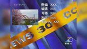 「架空」1998年CCTV-1《新闻30分》片尾模拟