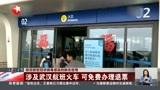 全面应对疫情 涉及武汉航班火车 均可免费办理退票