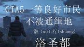 【MARCO】总所周知,这是一款潜入游戏,GTA5一等良好市民不被通缉地潜(wu)入(shuang)洛圣都