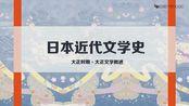 中国大学MOOC【上海外国语大学#日本近代文学史#大正时期的文学 概述】
