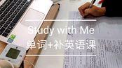 【千千自习室】20191203 单词+英语课