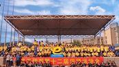 2019年广东职业技术学院信息工程系第十二届田径运动会