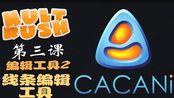 (Mult Rush) CACANi 2.0 第三课 - 编辑工具 2 - 线条编辑工具 (俄语/中文字幕)