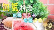 【还原游戏料理-饥荒-冰镇西瓜+香蕉】帅小伙吃完体温竟然降了,哲学的味道!!!