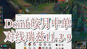 【rank存档1217】fpx.doinb皎月中单11.3.9