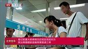 [北京您早]登记前重大疾病情况应如实告知对方 民法典婚姻家庭编草案提请三审