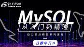 2020年全新Mysql数据库入门到精通【全套系列】自学必备视频教程