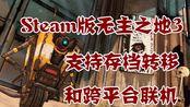 Steam版无主之地3支持存档转移和跨平台联机,因为和赛博朋克2077发售日期相撞所以跳票