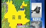 [中国新闻]云南昭通:小孩从面包车后门跌落 险遭碾伤