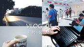 【Vivi】VLOG 5 |公司体检|夜间工作