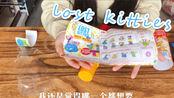 【找猫猫盲盒】lost kitties 可可爱爱挖小猫 首拆 (●°u°●) 」