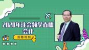 【张亮】2020年注册会计师领学-会计0310直播回放-中华会计网校