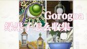 Gorogoa-画中世界-第二章-怎么过