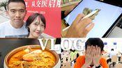 【医学研究生 VLOG 03】开学的一周 | 面基交大学长 | iPad用法