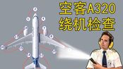 「双语」绕机检查都要干点儿啥?带你近距离观察A320【CAPTAIN JOE】