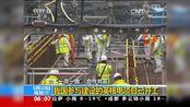 """0001.中国网络电视台-[朝闻天下]""""一带一路"""" 合作共赢:我国参与建设的英核电项目已开工_CCTV节目官网-CCTV-13_央视网()[超清版]"""
