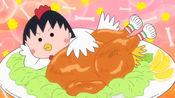 【Maruko】小丸子期待的烤全鸡