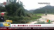 [共度晨光]广东:暴雨预警发布 从化区学校停课