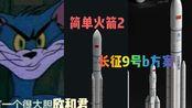 【简单火箭2高仿长征9号b方案】《sr2》答应你们10个赞蒜蓉2更新长征九号b方案