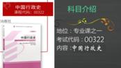中国行政史 课程代码 00322 前导课+PPT新建演示文稿与文本编辑(备考2020年最新资料)