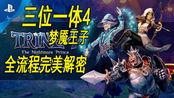 单纸鹤【三位一体4:梦魇王子】全流程完美解密游戏解说 第二幕