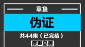 【有声小说】伪证 全集44 完结 百度云盘下载