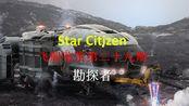 【星际公民】飞船鉴赏第二十九期勘探者-Manufacturer: Musashi Industrial & Starflight Concern