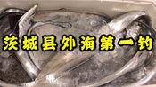【钓鱼抓蟹(10)】茨城外海太刀鱼第一钓