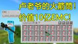 我的世界音乐幸运方块:卢老爷的火箭筒!价值10亿EMC