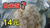 菲律宾的知名景区物价怎样?一份大蒜炒饭14元,跟白米饭差不多