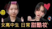 初投稿 16女高中生日常甜酷妆(单眼皮变双眼皮)