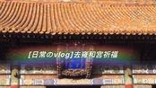 [日常のvlog]去雍和宫祈福(Specially for PHJ)