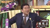 秘密的县民SHOW!新泻鸟的半身鱼是咖喱味!?(秘)赤贝子传说是12-5