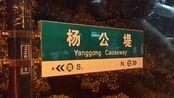 【承承在路上】杭城印象:西湖杨公堤