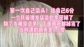 手残党第一次尝试自己染发,11.11tb购的爱茉莉7MA今天终于用了!效果比想象中好~^_^