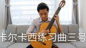 卡尔卡西练习曲三号 ( Carcassi Op.60 No.3 )  【古典吉他】韩皓南