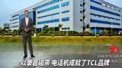 TCL李东升:大学毕业放弃进入政府工作,选择创业、一干就是38年