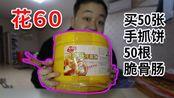 小伙淘宝花60,买了50张手抓饼+50根脆骨肠 决心自作早点,最后制作的很成功,早上两张饼+两个肠搭配生菜,美滋滋。