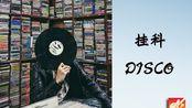 【Day 03】《挂科DISCO》希望你听完后不挂科!三小时电音创作挑战