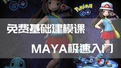 MAYA建模激素速成~Maya丨3DMAX丨ZBrush丨Substance丨3D游戏建模丨次时代