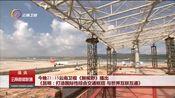 [云南新闻联播]今晚21:15云南卫视《新视野》播出《昆明:打造国际性综合交通枢纽 与世界互联互通》
