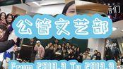 【公管文艺部】浙江工商大学   2018.9-2019.9   我的一年闻衣