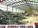 [东方午新闻]河北阜城 学洋明胶蛋白厂7人被刑拘