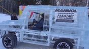 冰块做的汽车,你敢开吗?