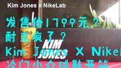 发售价1799元?耐克疯了?Kim Jones X NikeLab Air Zoom LWP|学生党冷门复古运动鞋开箱上脚