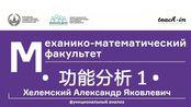 功能分析。第一部分Функциональный анализ. Часть 1 莫斯科国立大学 МГУ